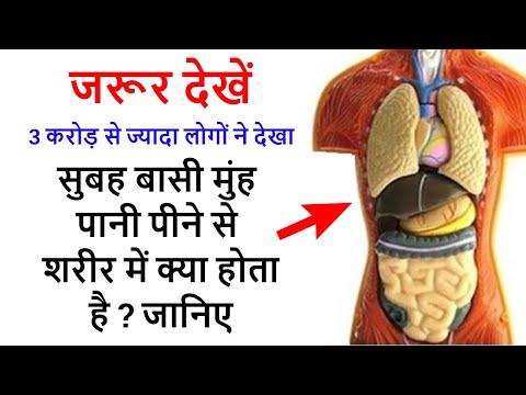Xxx Mp4 सुबह बासी मुंह पानी पीने से शरीर में क्या होता है जानिए Health Benefits Of Drinking Water 3gp Sex