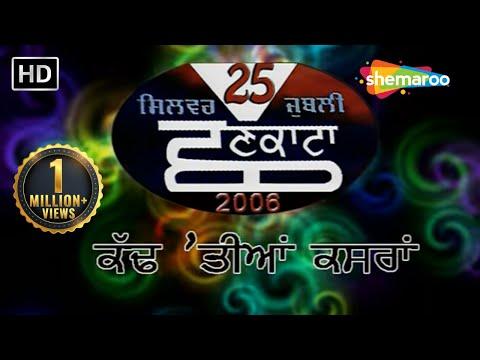 Chankata 2006 | Jaswinder Bhalla | Best Punjabi Comedy Video