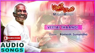 Vettai Thandi Song | Magalir Mattum Tamil Movie Songs | Revathi | Urvashi | Ilayaraja | Music Master