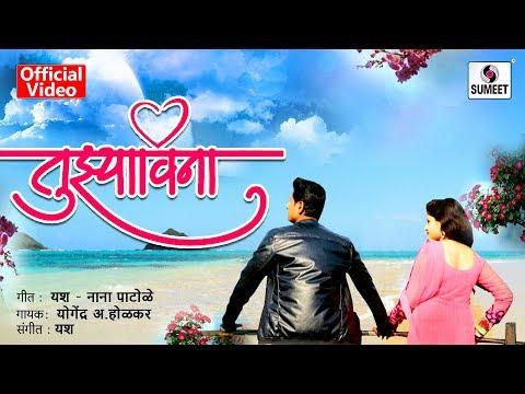 Xxx Mp4 Tujhya Vina Marathi Love Song Official Video Sumeet Music 3gp Sex