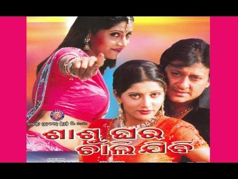 Sasu Ghara Chali Jibi Full Odiya Action Movie Online Siddhanta Mahapatra Anu Chowdhury