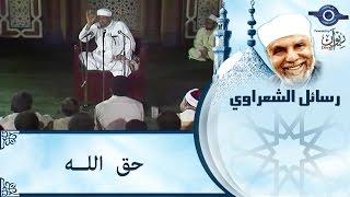 الشيخ الشعراوي | حق الله