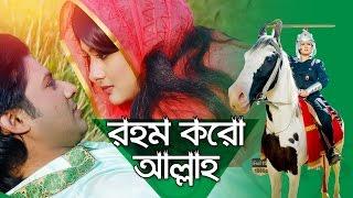 Rahom Koro Allah | Nirob & Purnima | Bangla Movie Song HD | Kawal Uttam