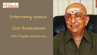 Cho's Thuglak 47th Anniversary | Cho Ramasamy | Live Streaming