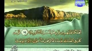 الجزء السادس عشر  من القرأن الكريم للشيخ فارس عباد كاملا الختمة المرتلة جزء 16 من 30