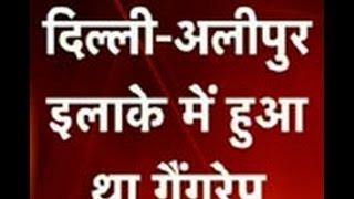 Download राजधानी दिल्ली में फिर हुआ गैंगरेप 3Gp Mp4