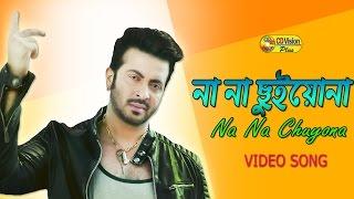 Na Na Na Chuyona Amay | HD Movie Song | Shakib Khan & Tamanna | CD Vision