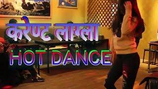 Karent Lagla - Babina Adhikari बबाल डान्स । अनलाईन वेभ टिभीको दोश्रो बार्षिक उत्सव