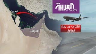 شكوك إماراتية باحتمال تكرار قطر اعتراض طائرات الإمارات العسكرية والمدنية مستقبلا