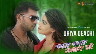 Uriya Deachi | Bappy Chowdhury | Mahiya Mahi | Kishore Dash & Lemis | Bangla Movie 2018