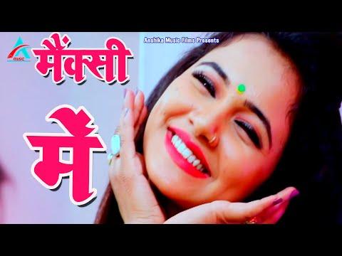 Latest Bhojpuri Hot Song  || मैक्सी में सेक्सी लागेलु  || Mahadev || Anshika Hits