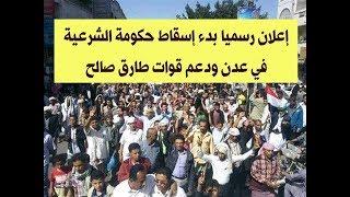 عااجل عدن الأن إعلان رسميا بدء إسقاط حكومة الشرعية في عدن ودعم قوات طارق صالح