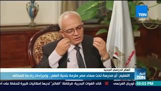 أخبار TeN - التعليم: أى مدرسة تحت سماء مصر ملزمة بتحية العلم .. وإجراءات رادعة للمخالف