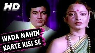 Wada Nahin Karte Kisi Se | Lata Mangeshkar, Mahendra Kapoor | Prem Bandhan Songs | Rajesh Khanna