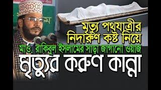 """Bangla waz আহ্ মায়াবী সুরে কি করুন ঘটনা  """"মৃত্যুর কান্না"""" আপনি শুনেই দেখুন Mowlana rakibul islam"""
