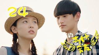 【我的奇妙男友】My Amazing Boyfriend  24 Eng sub 吴倩,金泰焕,沈梦辰,李昕亮,杨逸飞,付嘉