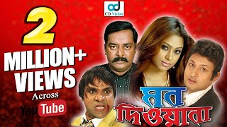 Mon Deewana | Full HD Bangla Movie | Amin Khan, Popy, Probir Mithro, Dipjol, Mizu Ahmed | CD Vision