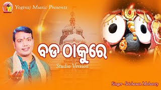 New Odia Jagannath Bhajan/Bada Thakure/Sricharan/Sanjay/Arun Mantry/2k Audience View..