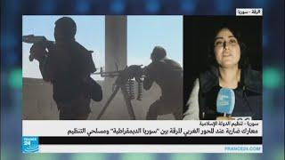 معارك ضارية عند المحور الغربي للرقة بين قوات سوريا الديمقراطية والجهاديين