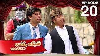 شبکه خنده - فصل سوم - قسمت بیستم / Shabake Khanda - Season 3 - Episode 20