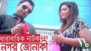 Bangla funny Natok | Nagar Jonaki | EP - 120 | Raisul Islam Asad, Intekhab Dinar, Jenny