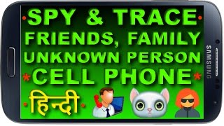 How To Spy & Trace Someone's Phone? 📲 Calls Trace and Access anyone's Whatsapp/Facebook & Others