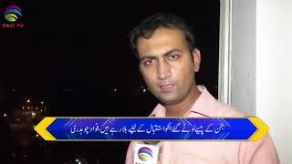 TAG TV Pakistan Bureau News Bulletin July 13