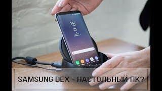 Полный Обзор и тест Samsung Dex