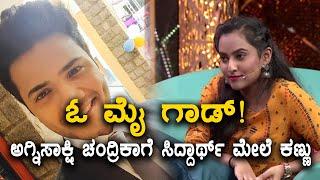 Agnisakshi Chandrika aka Priyanka has crush on Vijay Suriya |  Filmibeat Kannada