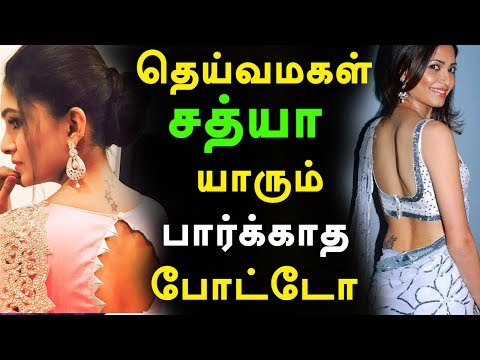 Xxx Mp4 Deivamagal Serial Actress Sathya Latest Unseened Photos 2017 Vani Bhojan Prakash 3gp Sex