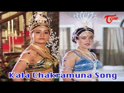 Bhargava Ramudu Movie Songs || Kala Chakramuna || Balakrishna || Mandakini || Vijayashanti