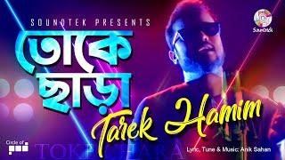 Toke Chara | Tarek Hamim | তোকে ছাড়া | Bangla Music Video 2020 | Soundtek