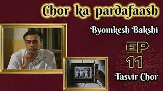 Byomkesh Bakshi: Ep#11 - Tasvir Chor