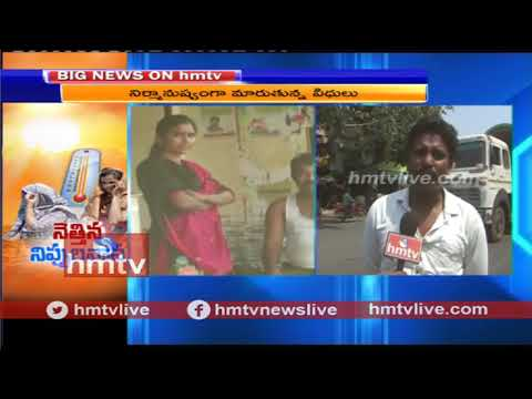 Summer Effect | People Facing Problems with Heavy Temperature In Vizianagaram | Telugu News | hmtv