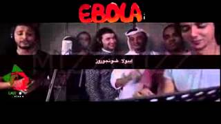 بالفيديو   CUP EBOLA أغنية كأس إيبولا   YouTube