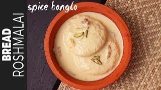 পাউরুটির রসমালাই   Bread Rasmalai   রসমালাই   Roshmalai recipe Bangla   Dessert Recipe