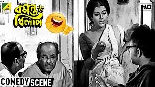 Basanta Bilap | Comedy Scene | Aparna Sen | Anup Kumar