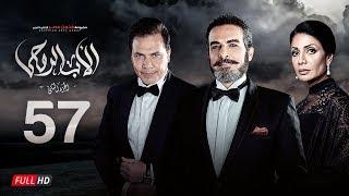 مسلسل الأب الروحي الجزء الثاني | الحلقة السابعة والخمسون| The Godfather Series | Episode 57