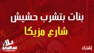 مهرجان 2019 - بنات بتشرب حشيش   شارع مزيكا   مهرجانات 2019 [يلا شعبي]