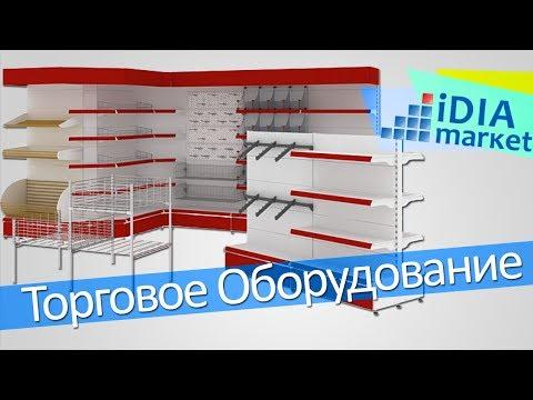 Xxx Mp4 Торговое оборудование металлические стеллажи витрины от компании IDIA Market 3gp Sex