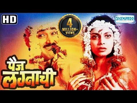 Xxx Mp4 Paij Lagnachi पैज लग्नाची Varsha Usgaonkar Avinash Narkar Prateeksha Lonkar Marathi Full Movie 3gp Sex