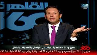القاهرة 360 | كوبر يستبعد عمرو وردة من منتخب مصر بعد ثبوت واقهة التحرش