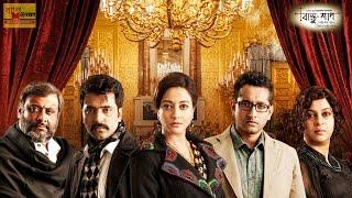 Bastushaap | Premiere | Kaushik Ganguly | Parambrata | Abir | Raima