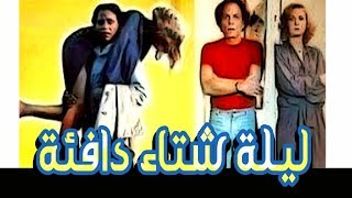 Lailat Sheta Dafeaa Movie - فيلم ليلة شتاء دافئة