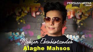Mohsen Ebrahimzadeh - Alaghe Mahsos ( محسن ابراهیم زاده - علاقه محسوس - تیزر )