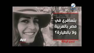 #عرب_وود : حلقة السبت 8-12-2018