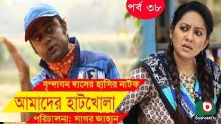 Bangla Comedy Drama   Amader Hatkhola   EP - 38   Fazlur Rahman Babu, Tarin, Arfan, Faruk Ahmed
