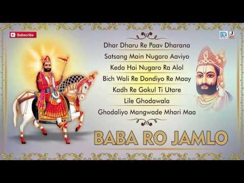 Xxx Mp4 Marwadi Bhajan 2016 Baba Ro Jamalo Kishore Paliwal Devotional Song Full Audio Jukebox 3gp Sex