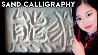 [ASMR] Chinese Sand Calligraphy - Zen Relaxation