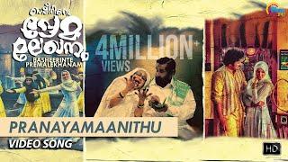 Basheerinte Premalekhanam Pranayamaanithu | Song Video  | Madhu, Sheela, Farhaan Faasil, Sana Althaf